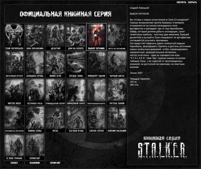 Скачать книгу Сталкер, автор Аркадий и Борис Стругацкие в FB2. Все электро