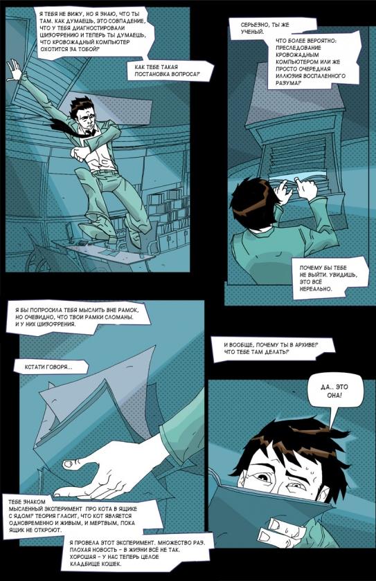 комикс лаб
